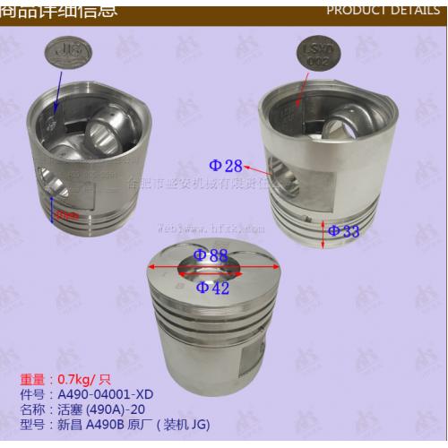 Поршень A490 (плоская камера) под тонкий распылитель A490-04001-XD
