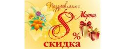 Поздравляем прекрасных дам с 8 марта!!!